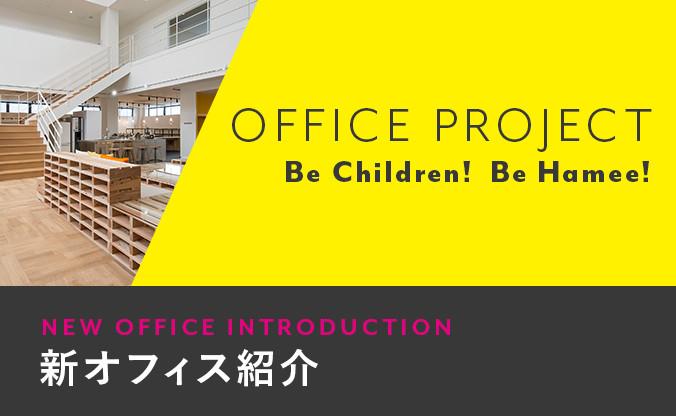 Hamee株式会社 新オフィス